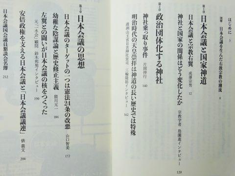 日本会議神社本庁目次