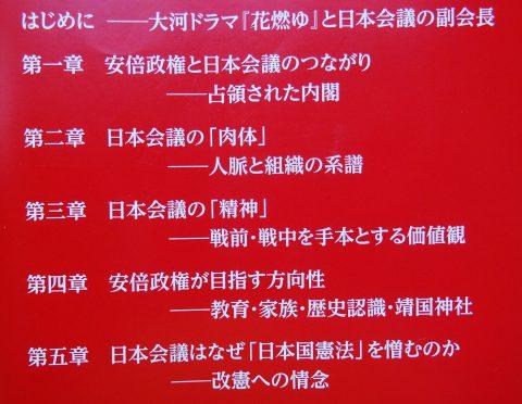 日本会議オビ裏