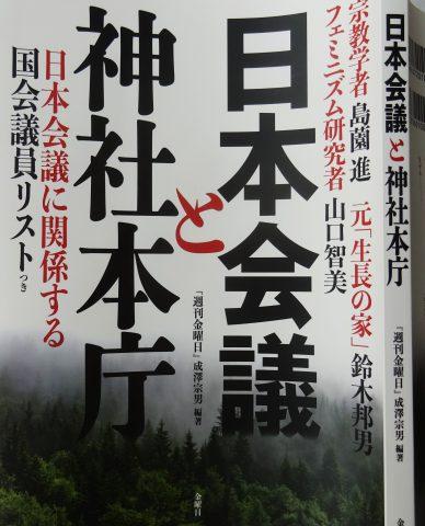 日本会議神社本庁