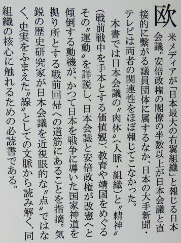 日本会議カバーソデ