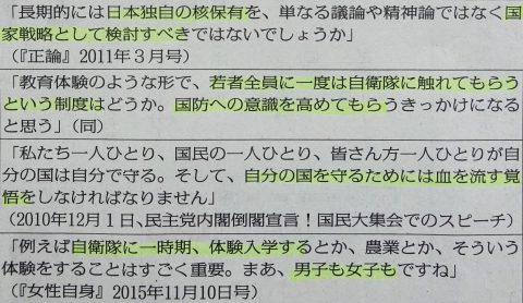 160804ハタ・稲田暴言2
