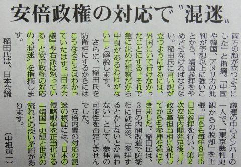 160816ハタ・稲田ジブチ2