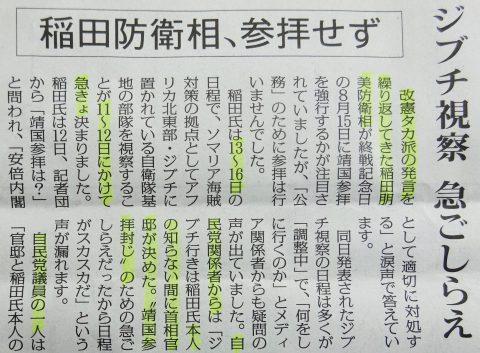 160816ハタ・稲田ジブチ1