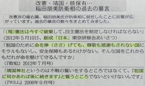 160804ハタ・稲田暴言1