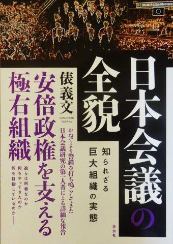 160806日本会議全貌